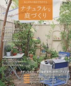 【中古】 ナチュラルな庭づくり Gakken Mook/学研パブリッシング(編者) 【中古】afb