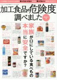 【中古】 加工食品の危険度調べました 三才ムック/健康・家庭医学(その他) 【中古】afb