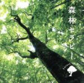 【中古】 森林セラピー /(ヒーリング) 【中古】afb
