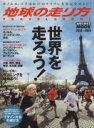 【中古】 地球の走り方 Travel&Run! 地球の歩き方MOOK2012−2013/ダイヤモンド・ビッグ社(その他) 【中古】afb