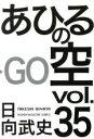 【中古】 あひるの空(35) マガジンKC/日向武史(著者) 【中古】afb