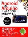 【中古】 Android×Arduinoでつくるクラウド連携デバイス Android ADKで電子工作をはじめよう! /伊藤元【著】 【中古】afb