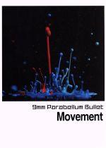 【中古】 9mm Parabellum Bullet Movement /9mm Parabellum Bullet(その他) 【中古】afb