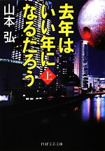 【中古】 去年はいい年になるだろう(上) PHP文芸文庫/山本弘【著】 【中古】afb