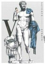 【中古】 テルマエ・ロマエ(5) ビームC/ヤマザキマリ(著者) 【中古】afb