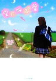 【中古】 空に叫ぶ愛 ケータイ小説文庫野いちご/晴虹【著】 【中古】afb