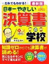 【中古】 だれでもわかる!最新版 日本一やさしい決算書の学校 /今村正【監修】 【中古】afb