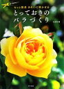 【中古】 とっておきのバラづくり もっと簡単 きれいに咲かせる /小山内健【著】 【中古】afb