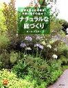 【中古】 ナチュラルな庭づくり 四季を感じる宿根草と手間いらずの庭木で 主婦の友αブックス/ポールスミザー【著】 【中古】afb