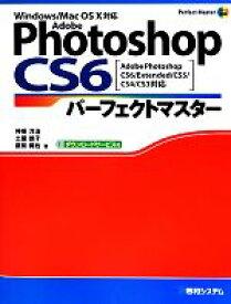 【中古】 Adobe Photoshop CS6 パーフェクトマスター Adobe Photoshop CS6/Extended/CS5/CS4/CS3対応 Wi 【中古】afb