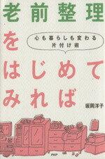 【中古】 「老前整理」をはじめてみれば 心も暮らしも変わる片付け術 /坂岡洋子(著者) 【中古】afb