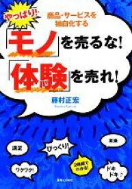 【中古】 やっぱり!「モノ」を売るな!「体験」を売れ! /藤村正宏【著】 【中古】afb