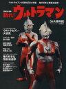【中古】 語れ!ウルトラマン ベストムック67/ベストセラーズ(編者) 【中古】afb