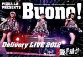 【中古】 PIZZA−LA Presents Buono! Delivery LIVE 2012〜愛をお届け!〜 /Buono! 【中古】afb