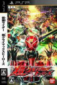 【中古】 仮面ライダー 超クライマックスヒーローズ /PSP 【中古】afb