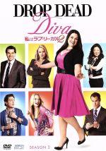 【中古】 私はラブ・リーガル DROP DEAD Diva シーズン2 DVD−BOX /ブルック・エリオット,マーガレット・チョー,ジャクソン・ハート 【中古】afb