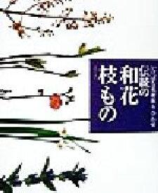 【中古】 伝統の和花・枝もの いけばな花材取り合わせ いけばな花材取り合わせ/主婦の友社(編者) 【中古】afb