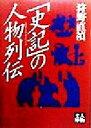 【中古】 「史記」の人物列伝 人物文庫/狩野直禎(著者) 【中古】afb