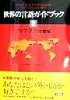【中古】 アジア・アフリカ地域(2) アジア・アフリカ地域 /東京外国語大学語学研究所(著者) 【中古】afb
