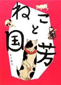 【中古】 ねこと国芳 /金子信久【著】 【中古】afb