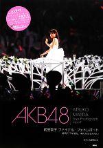 【中古】 AKB48前田敦子ファイナル・フォトレポート 最高の7年間を、僕たちは忘れない /アイドル研究会【編著】 【中古】afb