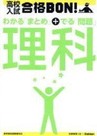 【中古】 高校入試 合格BON! 理科(4) わかる「まとめ」+でる「問題」 /学研マーケティング(著者) 【中古】afb