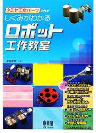 【中古】 タミヤ工作パーツで作るしくみがわかるロボット工作教室 /メカヅキ【著】 【中古】afb