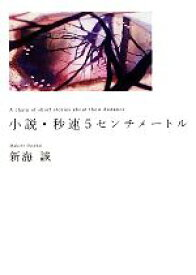 【中古】 小説・秒速5センチメートル MF文庫ダ・ヴィンチ/新海誠【著】 【中古】afb