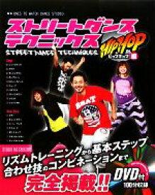 【中古】 ストリートダンステクニックス ヒップホップ編 /ONES TO WATCH DANCE STUDIO【監修】 【中古】afb