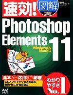 【中古】 速効!図解Photoshop Elements11 Windows&Mac対応 速効!図解シリーズ/BABOアートワークス【著】 【中古】afb