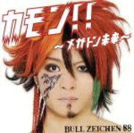 【中古】 カモン!!〜メガトン未来〜 /BULL ZEICHEN 88 【中古】afb