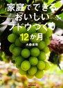 【中古】 家庭でできるおいしいブドウづくり12か月 /大森直樹【著】 【中古】afb