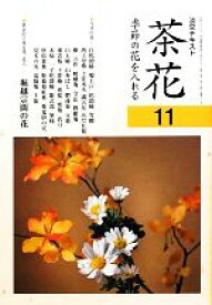 【中古】 茶花(11) 季節の花を入れる 淡交テキスト/淡交社編集局【編】 【中古】afb