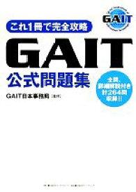 【中古】 これ1冊で完全攻略 GAIT公式問題集 /GAIT日本事務局【監修】 【中古】afb