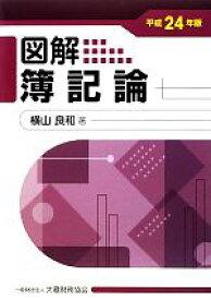 【中古】 図解 簿記論(平成24年版) /横山良和【著】 【中古】afb