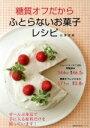 【中古】 ふとらないお菓子レシピ 主婦の友生活シリーズ/石澤清美(著者) 【中古】afb