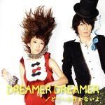 【中古】 DREAMER DREAMER/どこへも行かないよ(DVD付) /moumoon 【中古】afb