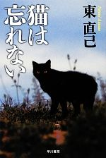 【中古】 猫は忘れない ススキノ探偵シリーズ ハヤカワ文庫JA/東直己【著】 【中古】afb