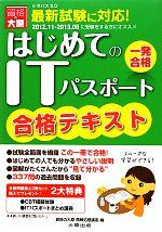 【中古】 ITパスポート合格テキスト(2012.11‐2013.06版) /資格の大原情報処理講座【編】 【中古】afb