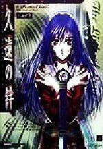 【中古】 久遠の絆 オフィシャルコンプリートワークス TAKAHASHI SHOTEN GAME BOOKS/スタジオクリック(編者) 【中古】afb