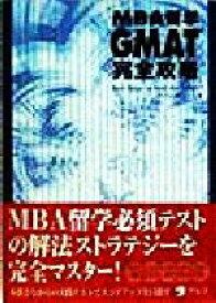 【中古】 MBA留学 GMAT完全攻略 /ザプリンストンレビュー(著者) 【中古】afb