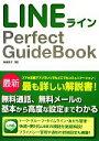 【中古】 LINE Perfect GuideBook /森嶋良子【著】 【中古】afb