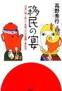 【中古】 移民の宴 日本に移り住んだ外国人の不思議な食生活 /高野秀行【著】 【中古】afb
