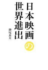 【中古】 日本映画の世界進出 /掛尾良夫【著】 【中古】afb