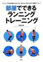 【中古】 部屋でできるランニングトレーニング /安喰太郎【著】 【中古】afb