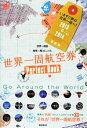 【中古】 世界一周航空券Perfect Book(2013→2014) /世界一周堂,地球一周コミュニティ【著】 【中古】afb