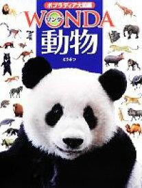 【中古】 動物 ポプラディア大図鑑WONDA/川田伸一郎【監修】 【中古】afb