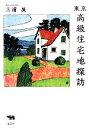 【中古】 東京高級住宅地探訪 /三浦展【著】 【中古】afb