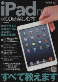【中古】 iPad miniを100倍楽しむ本 アスペクトムック/情報・通信・コンピュータ(その他) 【中古】afb