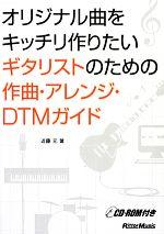 【中古】 オリジナル曲をキッチリ作りたいギタリストのための作曲・アレンジ・DTMガイド /近藤元【著】 【中古】afb